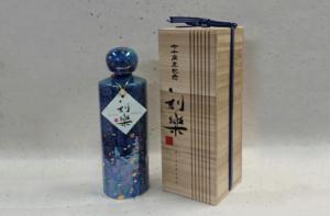伊万里焼瓶泡盛