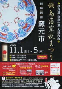 秋の窯元市2020ポスター