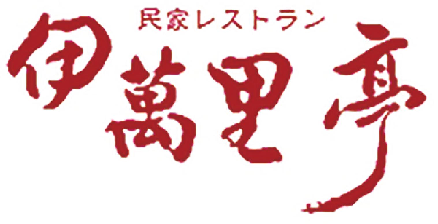 伊万里亭ロゴ